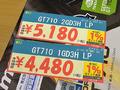 NVIDIAのエントリー向けGPU「GeForce GT 710」搭載ビデオカードが登場!