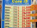 Skylake版Celeron「Celeron G3000」シリーズなど5モデルが登場!