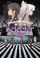 「劇場版selector destructed WIXOSS」、来場者特典が決定! 描き下ろしミニ色紙×2種とWIXOSSカード×7種