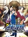 その「真実」、異議あり! TVアニメ「逆転裁判」、放送開始日は4月2日! 新キービジュアルも解禁に