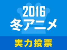 「2016冬アニメ実力人気投票」、受付開始! 落語、駄菓子、警察、吹奏楽部、フクシくんなど放送中の全38作品が対象