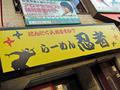 秋葉原に新たな二郎系ラーメン屋が登場! 「らーめん 忍者」、2月7日オープン ※2月19日:残飯使い回し騒動について追記