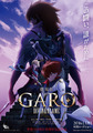 アニメ映画「劇場版『牙狼〈GARO〉 -DIVINE FLAME-』」、公開は5月! 新ビジュアルも解禁に