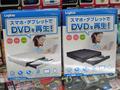 スマホでDVD鑑賞やCDリッピングが可能なワイヤレスDVDドライブ「LDR-PS8WU2V」がロジテックから!