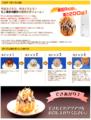 粉モノ「ばくだん焼本舗 秋葉原店」、3月12日にオープン! お好み焼きやタコ焼きに似た「ばくだん焼」を提供