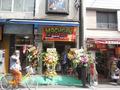 「マチガイネッ」、2月8日に閉店! 秋葉原・ジャンク通りにあるホットドッグ屋