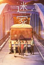 オリジナルTVアニメ「迷家-マヨイガ-」、4月にスタート! 相坂優歌や鈴木達央などキャストも発表