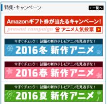 アキバ総研、「2016春アニメまとめ」「2016夏アニメまとめ」を公開中! 新情報を随時追加