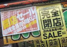ジャンク屋「MOQ 秋葉原店」、2月21日で閉店