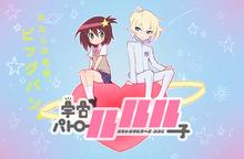 トリガーのオリジナルTVアニメ「宇宙パトロールルル子」、4月にスタート! 監督・シリーズ構成は今石洋之