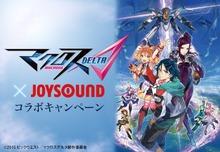 カラオケ「JOYSOUND」×TVアニメ「マクロスΔ(デルタ)」、コラボキャンペーン開始! 課題曲は「いけないボーダーライン」