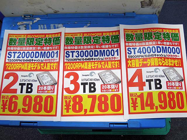 アキバ特価情報(2016年2月2日~2月7日) ※2/5更新