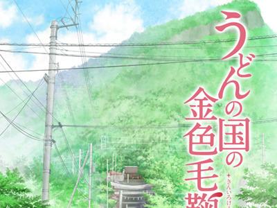 「うどんの国の金色毛鞠」、ライデンフィルムがTVアニメ化! 2016年内に日本テレビでスタート