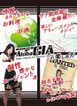 「スパイBAR AkibaCIA」、2月19日に秋葉原・裏通りでオープン! R30会員制サロン「人生遊戯酒場 三叉路」がリニューアル