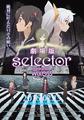 「劇場版selector destructed WIXOSS」、3週目以降の来場者特典を発表! 描き下ろしミニ色紙×3種とWIXOSSカード×9種