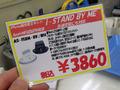 ケースを付けたまま充電できるiPhone用充電&同期スタンド「i-STAND BY ME」が近日発売