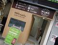 中古携帯「ゲオ アキバ店」(旧ゲオメディアランド)、2月27日に「ゲオモバイル アキバ店」としてリニューアルオープン