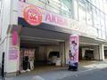 「AKIBAドラッグ&カフェ」、ドラッグストア部分(ダイコクドラッグ 秋葉原店)が2月末で閉店! メイドカフェは引き続き営業