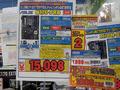 アキバ特価情報(2016年3月1日~3月7日)