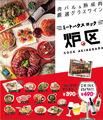 【週間ランキング】2016年3月第1週のアキバ総研ホビー系人気記事トップ5