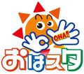声優・山寺宏一、19年間MCを務めた生放送番組「おはスタ」を自ら卒業! 4月からは番組自体もリニューアル