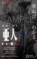 劇場アニメ3部作「亜人」、続編の公開日が決定! 第2部「衝突」は5月6日、第3部「衝戟」は9月23日