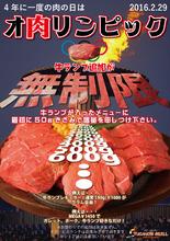 ブラジル料理/ステーキ「トゥッカーノ」、2月29日は牛ランプ肉を無制限に増量! 追加料金ナシで青天井に食べられる