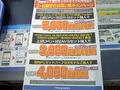 アキバ特価情報(2016年3月8日~3月13日)