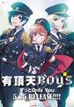 春アニメ「少年メイド」、劇中アイドルグループ「有頂天BOYS」のポスタービジュアルが完成! ED曲を担当