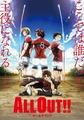 秋アニメ「ALL OUT!!」、キャラクタービジュアルを公開! 高校ラグビーを題材にした史上初のラグビーアニメ