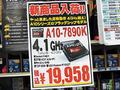 定格動作クロック4.1GHzの新型APU「A10-7890K」がAMDから!