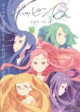 東映オリジナルアニメ映画「ポッピンQ」、公開時期は冬! 特報も解禁に