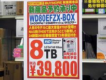 容量8TBのNAS向け3.5インチHDD Western Digital「WD80EFZX」が予約受付中 発売は来週18日(金)