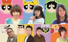 TVアニメ「パワーパフ ガールズ」、新シリーズで吹き替えキャストを一新! 豊崎愛生、上坂すみれ、村中知、林家正蔵(旧こぶ平)など