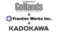 GoHands×フロンティアワークス×KADOKAWAによるオリジナルアニメ! TVアニメ「ハンドシェイカー」、PVを大阪で公開