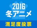 「2016冬アニメ満足度人気投票」がスタート! Amazonギフト券が当たるレビューキャンペーンも開催中