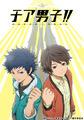 朝井リョウ「チア男子!!」、7月にTVアニメ化! 吉村愛×吉田玲子×ブレインズ・ベース