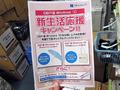 【アキバこぼれ話】 DSP版Windows 10購入でオリジナルグッズがもらえる「新生活応援キャンペーン!!」が実施中