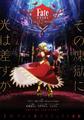 TVアニメ「Fate/EXTRA Last Encore」、2017年内にスタート! 劇場版「Fate/stay night [Heaven's Feel]」の第1章も