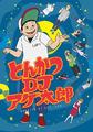 春アニメ「とんかつDJアゲ太郎」、新キービジュアルとPV第1弾を公開! VJ風に映像をミックス