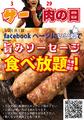 ブラジル料理/ステーキ「トゥッカーノ」、3月29日はソーセージ食べ放題! 先着500本から好きなだけ注文可能