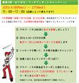 秋葉原UDXレストラン街、10周年記念で4月8日にリニューアル! ランチ無料券(1,000円相当)配布など記念企画を発表
