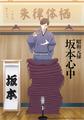 TVアニメ「菊比古ですが?」、本日いよいよ最終回? 「昭和元禄落語心中」×「坂本ですが?」コラボイラスト公開!