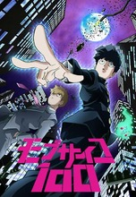 TVアニメ「モブサイコ100」、7月にスタート! 大塚明夫、入野自由、松岡禎丞、細谷佳正、藤村歩など追加キャストも発表