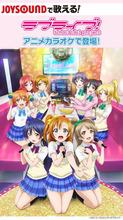 カラオケ「JOYSOUND」、TVアニメ「ラブライブ!」のアニメ映像カラオケに劇場版から2曲を追加! これで全19曲に