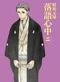 TVアニメ「昭和元禄落語心中」、新作ドラマCDの試聴動画を公開! 菊比古、初太郎らのオリジナルストーリー