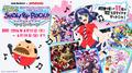 カラオケ「JOY SOUND」×「SHOW BY ROCK!!」、コラボキャンペーン開催! 限定アイテムをプレゼント