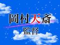 人気投票「ベスト・オブ・荒木哲郎監督」「ベスト・オブ・岡村天斎監督」スタート! 春の新作や「進撃の巨人」「七つの大罪」がエントリー