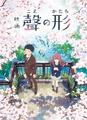 アニメ映画「聲の形」、美しい特報映像&ビジュアル第1弾が解禁に! 9月17日公開決定