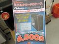 ENERMAX製ミドルタワーケースの新モデル「Fulmo.Q PLUS」が販売中